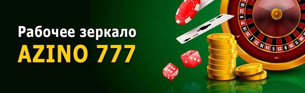 rabochee-zerkalo-onlayn-kazino-777.jpg